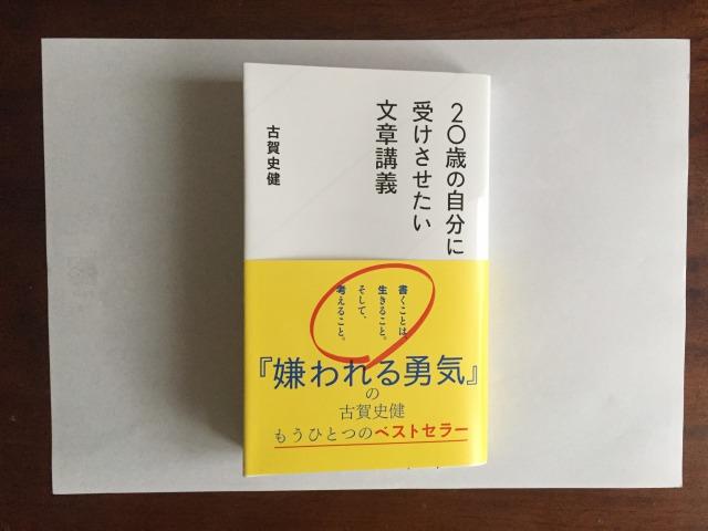 ブックカバー付け方01