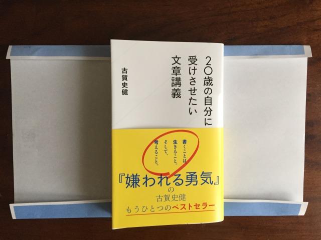 ブックカバー付け方02