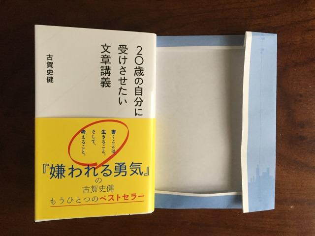 ブックカバー付け方03