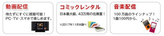 UTAYAコミック・音楽配信