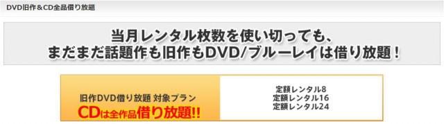 TUTAYA旧作DVD&全CD借り放題