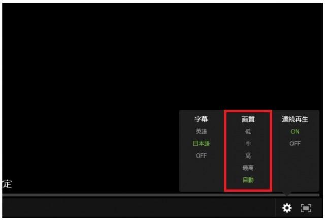 Huluパソコンでの画質設定方法