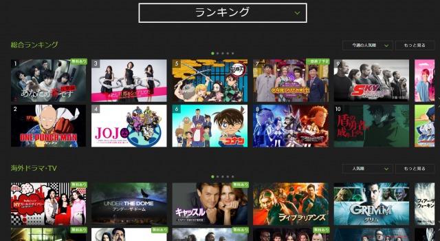 Huluはランキング機能や通知によって素敵な作品を見つけることができる