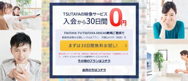 TUTAYAディスカス30日無料お試しのメリットを紹介
