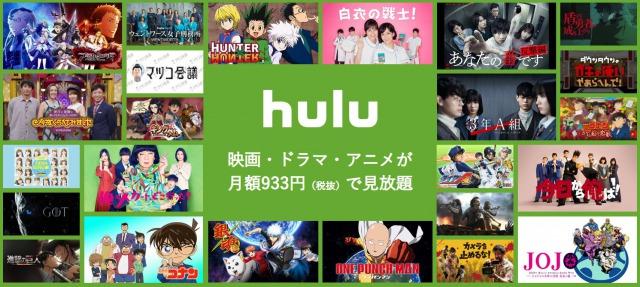 Huluは映画やドラマ・アニメ5万本が見放題