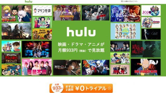 Huluの支払い方法や月額料金は?登録するメリットを紹介