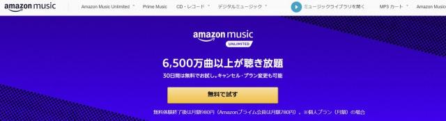 Amazon Music Unlimitedをお得に利用できる