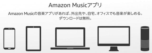 Amazon musicアプリならどこでも音楽が楽しめる