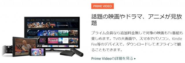 Amazonプライムビデオは対象の動画が見放題