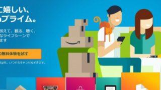 Amazonプライムについてわかりやすメリットを紹介