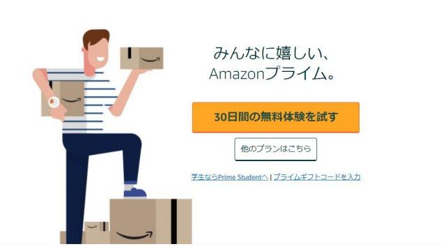 Amazonプライム30日間無料体験について解説