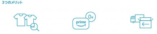 プライムワードローブの3つのメリット