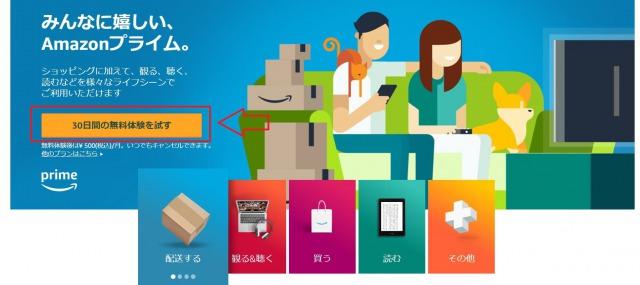 Amazonプライム無料体験に登録する方法