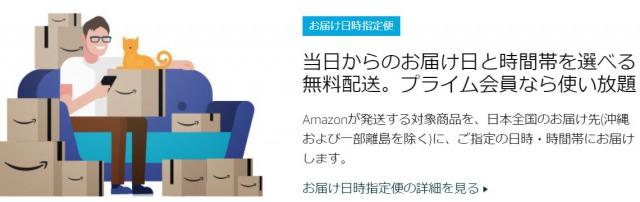 Amazonプライム会員はお届け日時指定便が無料になる