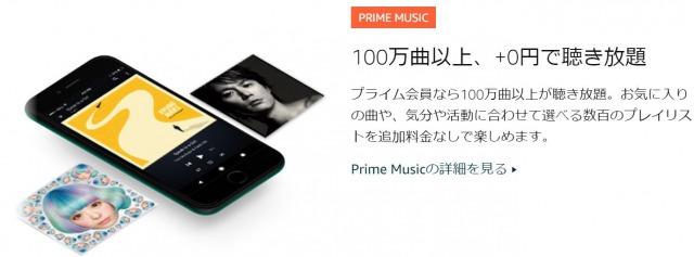プライムミュージックでは100万曲以上が聴き放題