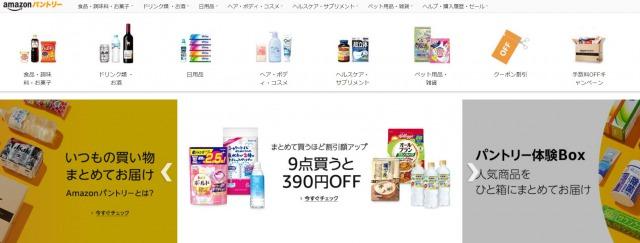 Amazonパンドリーは低価格商品を1点から購入することができる