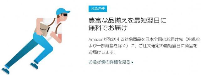 Amazonプライム会員はお急ぎ便が無料になる