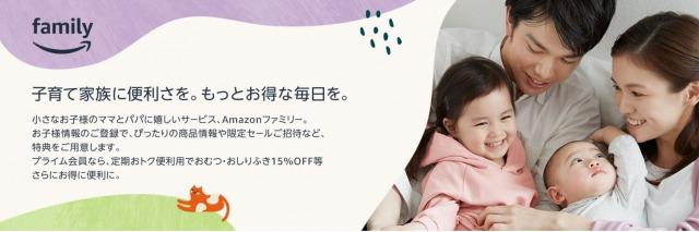 Amazonファミリー特典は子育て家族にうれしい商品割引がある
