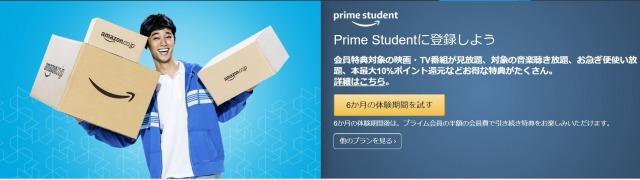 Prime Studentとは?料金や使い方の説明