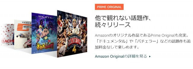 Amazonプライムならオリジナルビデオが充実している