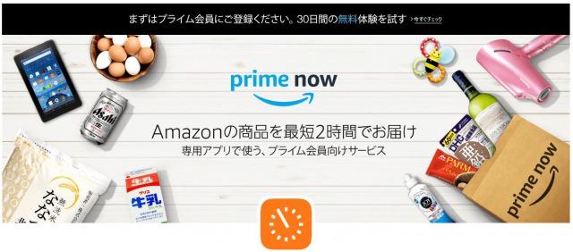 アマゾンプライム会員は専用アプリから買い物をすると最短2時間でお届けしてくれる
