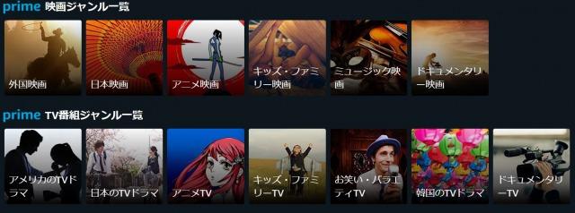 Amazonプライムビデオは多種多彩なジャンルが豊富にある