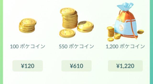 ポケコインの値段はいくら?
