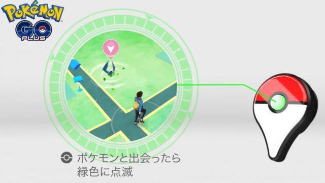 GO Plusでポケモンに出会ったら緑色のランプがつく