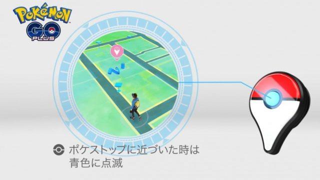 GO Plusを使ってポケストップに近づくと青色のランプがつく