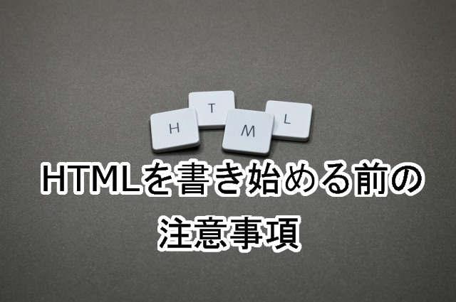 HTMLでコードを書き始める前の注意事項