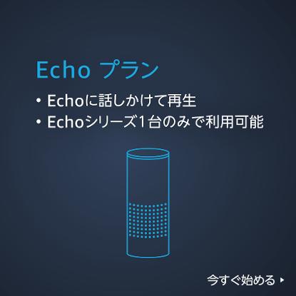 Amazonミュージック アンリミテッドのEchoプランについて