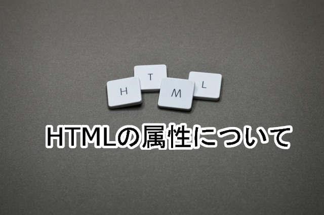 HTMLの属性について学習しました