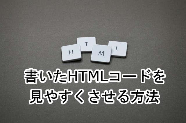 書いたHTMLコードを見やすくさせる方法