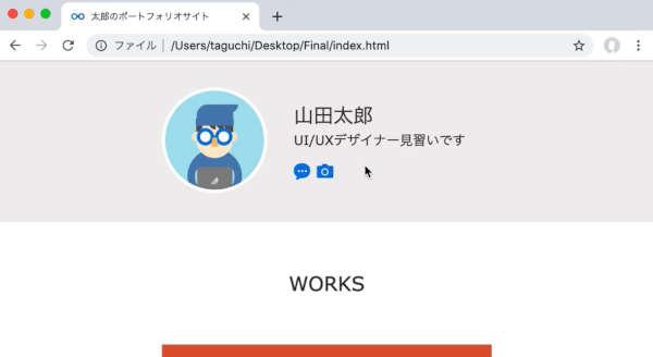 HTMLでプロフィールサイトを作る