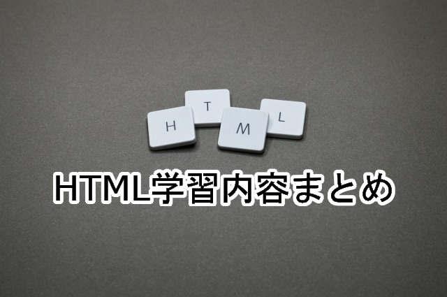 HTML初心者が学習した内容まとめ
