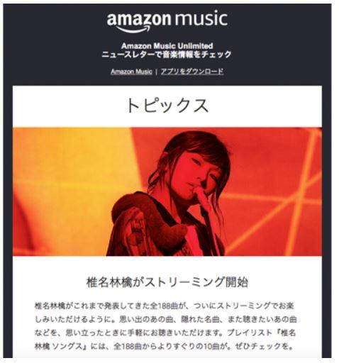 Amazon Music Unlimitedでは、毎週最新のトピックを知ることができる