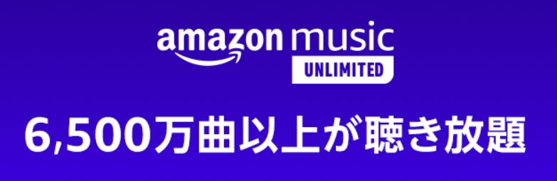 Amazon Music Unlimitedは6,500万以上の楽曲を聴くことができる