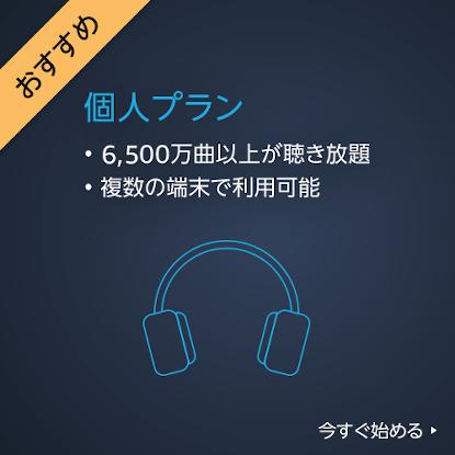 Amazon Music Unlimitedの個人プランについて