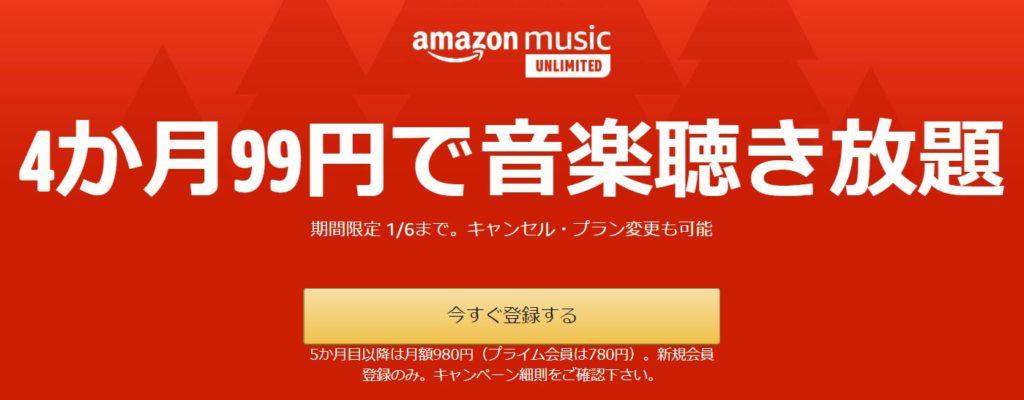 Amzonミュージックアンリミテッドのキャンペーン