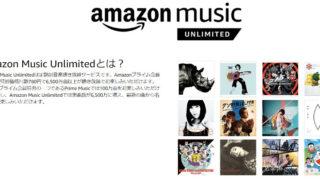 Amazonミュージック アンリミテッドとは?料金や登録するメリットをわかりやすく紹介