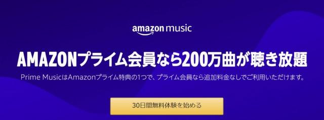 Amazonミュージックと何が違うの?