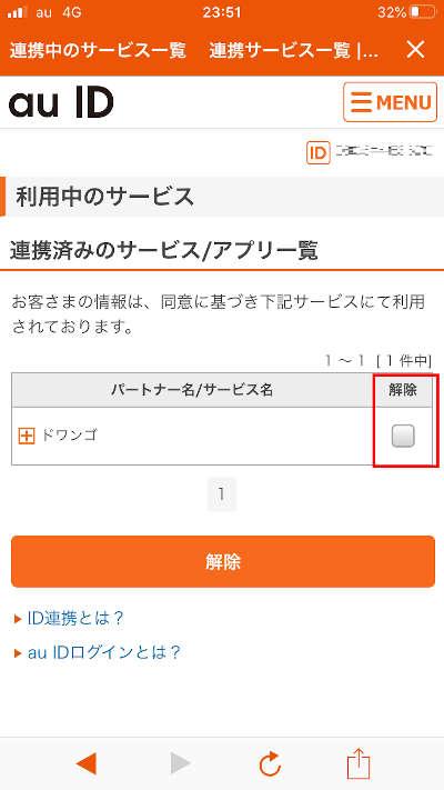 連携中のサービス/アプリ一覧」から「ドワンゴ」の解除にチェックを入れて解除を選択