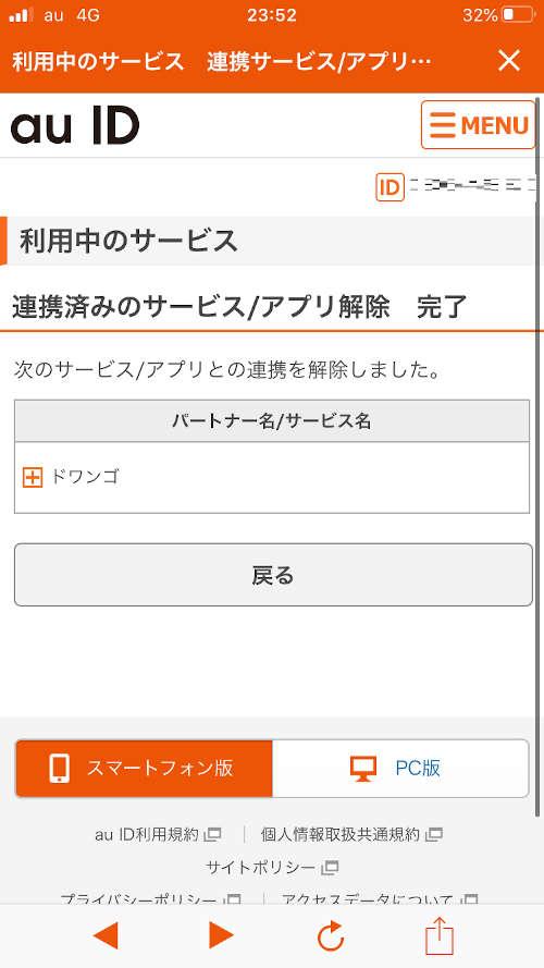 「次のサービス/アプリとの連携を解除しました。」の欄で、「ドワンゴ」が表示されているのを確認できたら解約手続きの完了です。