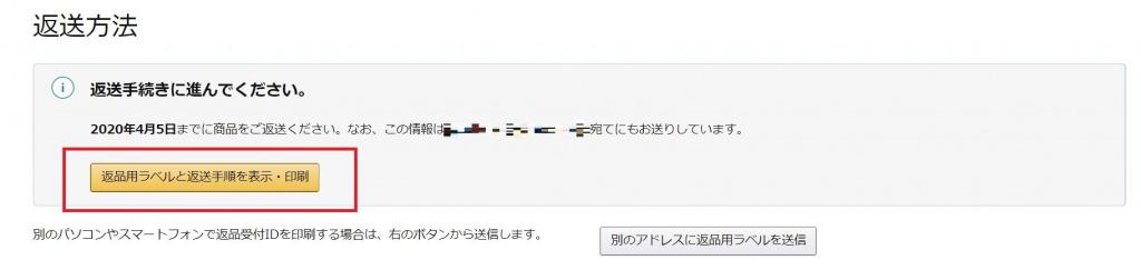 「返送用ラベルと返送手順を表示・印刷」を選択