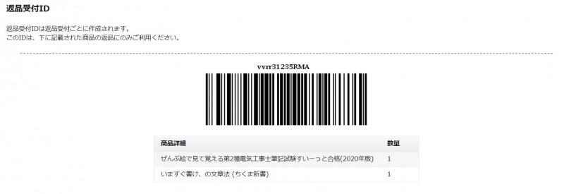 Amazon返品受付ID
