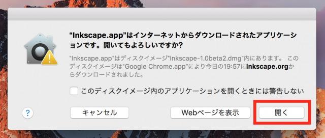 アプリケーションを開く画面で「開く」を選択