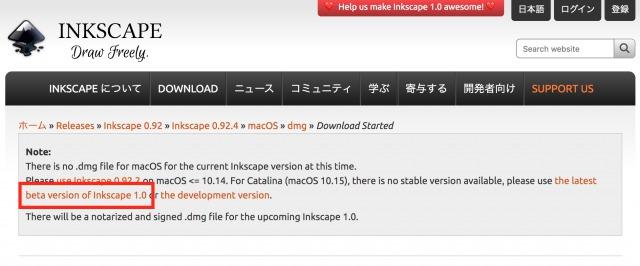 現バージョンをダウンロードできないと出るので、ベータ版の1.0をダウンロードする