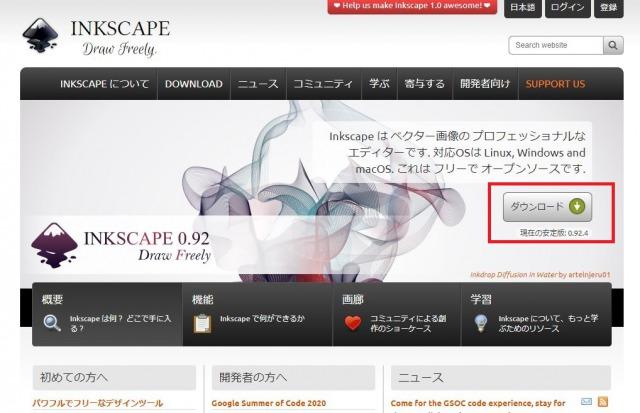 「inkscapeの公式サイト」へアクセスしてダウンロードボタンを選択