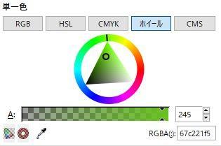 inkscapeのカラーピッカーの選択