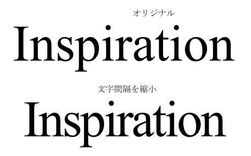 inkscapeで文字間と行間の調整